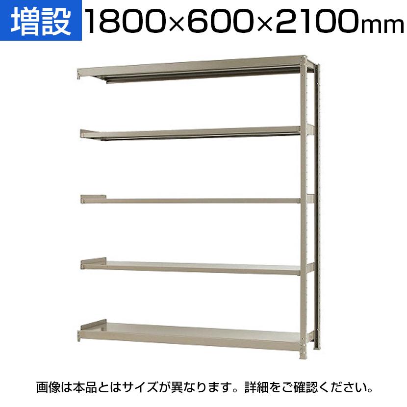 【追加/増設用】スチールラック KT-R-186021-C / 軽中量-150kg-増設 幅1800×奥行600×高さ2100mm-5段