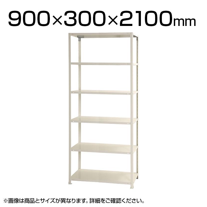 【本体】スチールラック スリムラック 40kg 6段/幅900×奥行300×高さ2100mm/KT-NSTR-764