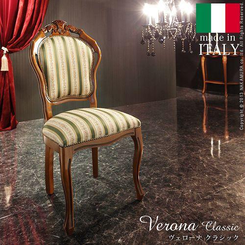ヴェローナクラシック 猫脚 ダイニングチェア 彫刻 コイルスプリング  食堂椅子 ダイニングチェアー チェア 椅子 イス いす イタリア 家具 ヨーロピアン アンティーク イタリア製 デザイン家具 おしゃれ