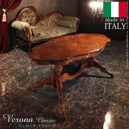 ヴェローナクラシック リビングテーブル 幅140cm イタリア 家具 ヨーロピアン アンティーク イタリア製 デザイン家具 おしゃれ