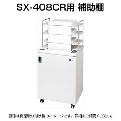 SX-408用オプション ペーパーラック