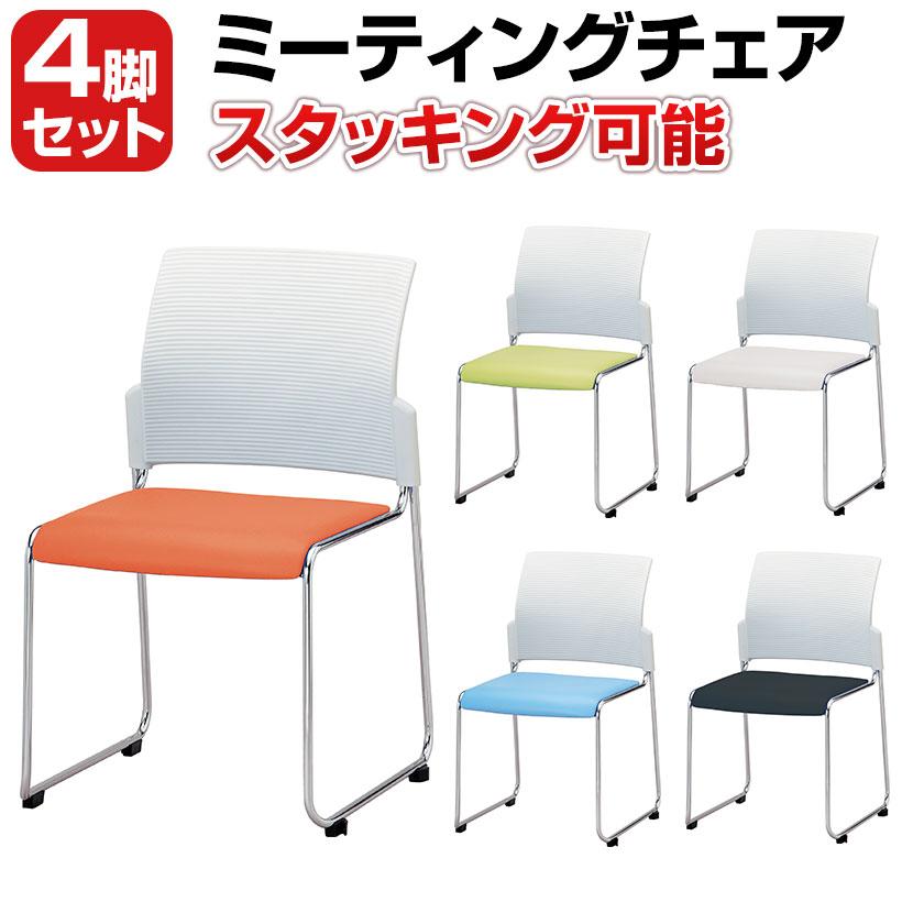 日本製 4脚セット スタッキングチェア ミーティングチェア 4脚 大人気 ループ脚 NI-FC-88V激安 ●手数料無料!! チェア 会議イス 会議用チェア オフィス 業務用 会議用椅子 仕事用 おしゃれ 会議室 会議椅子 スタックチェア 椅子 積める