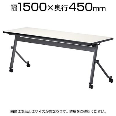 天板跳ね上げ式テーブル キャスター付き スタック可能/幅1500×奥行450mm・幕板無し/LQH-1545 テーブル 会議テーブル 会議用テーブル ミーティングテーブル 会議机 会議デスク スタッキングテーブル フォールディングテーブル