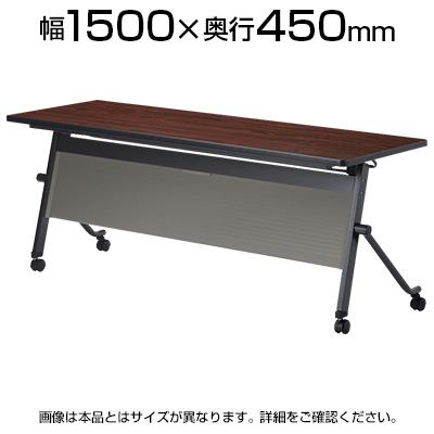 天板跳ね上げ式テーブル キャスター付き スタック可能/幅1500×奥行450mm・幕板付き/LQH-1545P テーブル 会議テーブル 会議用テーブル ミーティングテーブル 会議机 会議デスク スタッキングテーブル フォールディングテーブル