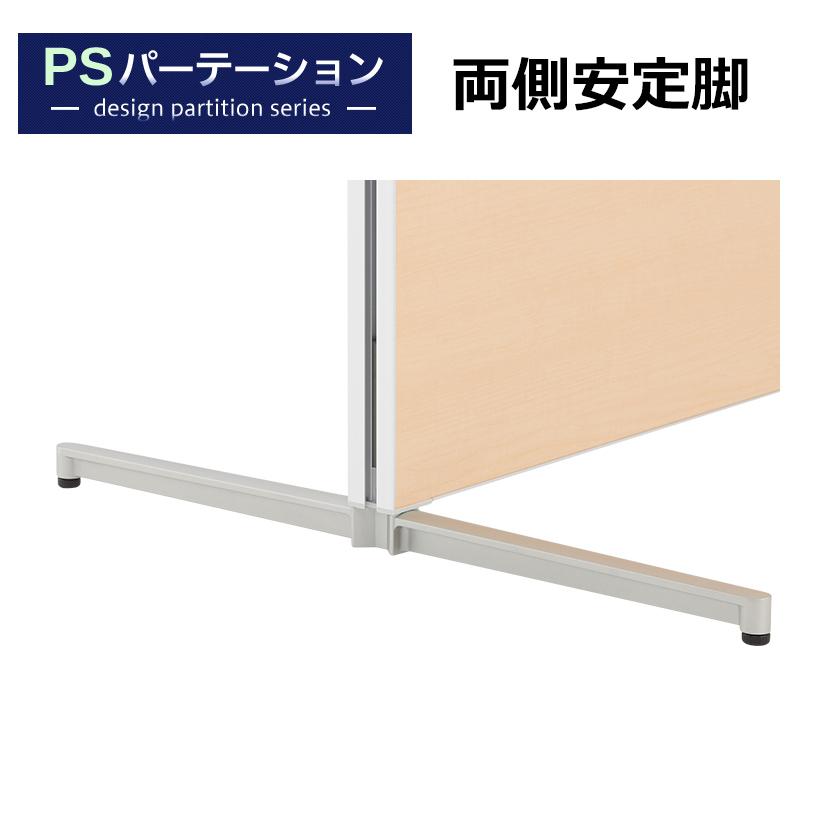 【法人様限定】PSパーテーションシリーズ専用 両面安定脚 アルミダイキャスト脚