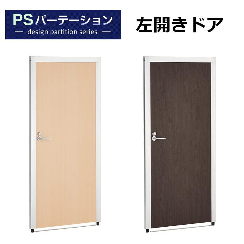 【法人様限定】PSパーテーションシリーズ専用 ドアパネル 左開き 鍵付き 幅900×奥行40×高さ1869mm