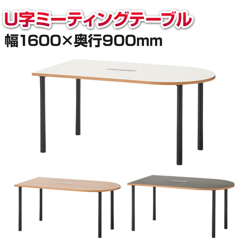 【法人様限定】U型ミーティングテーブル2 会議用テーブル 半楕円型 配線ボックス付き 幅1600×奥行900×高さ720mm打ち合わせテーブル 会議テーブル 商談テーブル 会議室