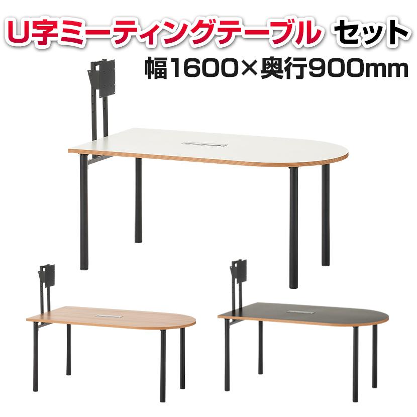 【法人様限定】U型ミーティングテーブル2 モニタースタンドセット 会議用テーブル 半楕円型 配線ボックス付き 幅1600×奥行900×高さ720mm打ち合わせテーブル 会議テーブル 商談テーブル 会議室