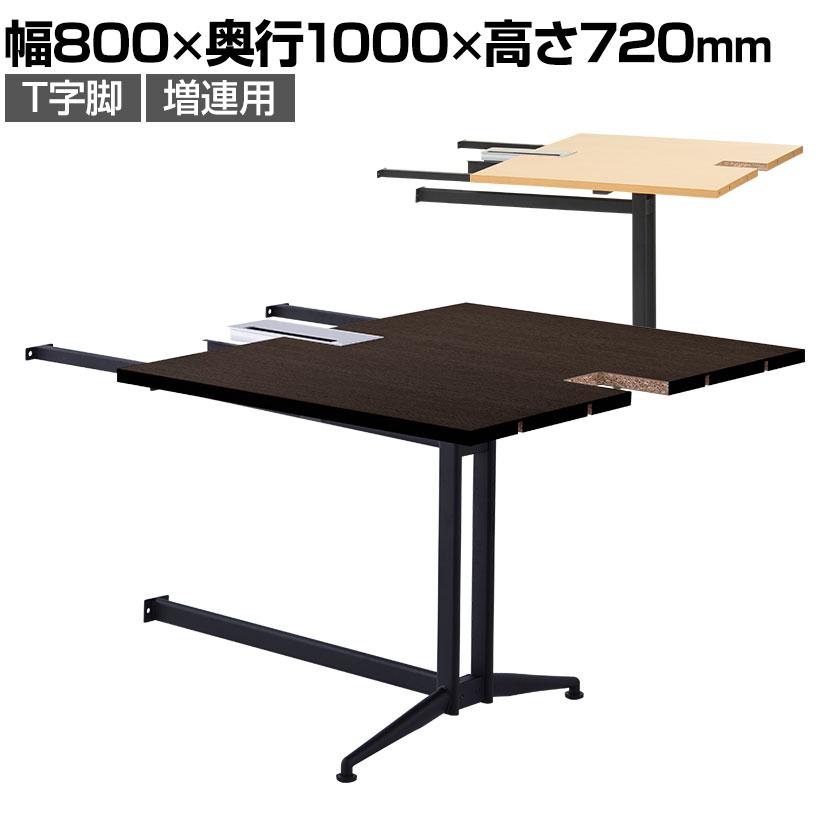 【法人様限定】T字脚大会議テーブル 増連タイプ