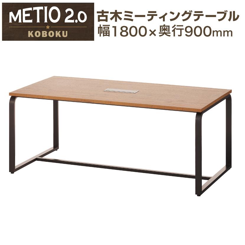 【法人様限定】メティオ2.0 古木 ミーティングテーブル 会議用テーブル 配線ボックス付き 幅1800×奥行900×高さ720mm会議机 会議デスク 打ち合わせ 商談 オフィステーブル 大型 table meeting desk オフィス家具