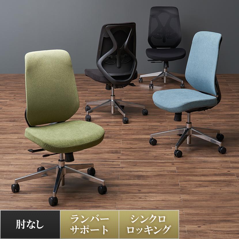 【ブラック(メッシュ)ブルー(クロス):5月下旬入荷予定】【法人様限定】オフィスチェア YS-1 事務椅子 肘なし メッシュチェア/布張りチェア 幅690×奥行705×高さ950~1045mm