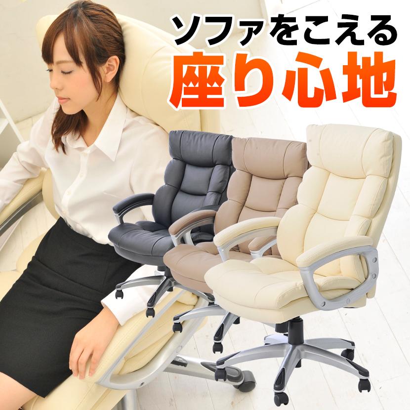 ソファーのような座り心地 ソファチェア パソコンチェア ラクシア 肘付き ハイバック 合成皮革 肘掛け 社長椅子 椅子 イス 学習椅子 コイルスプリングOAチェア デスクチェア オフィスチェア 事務椅子
