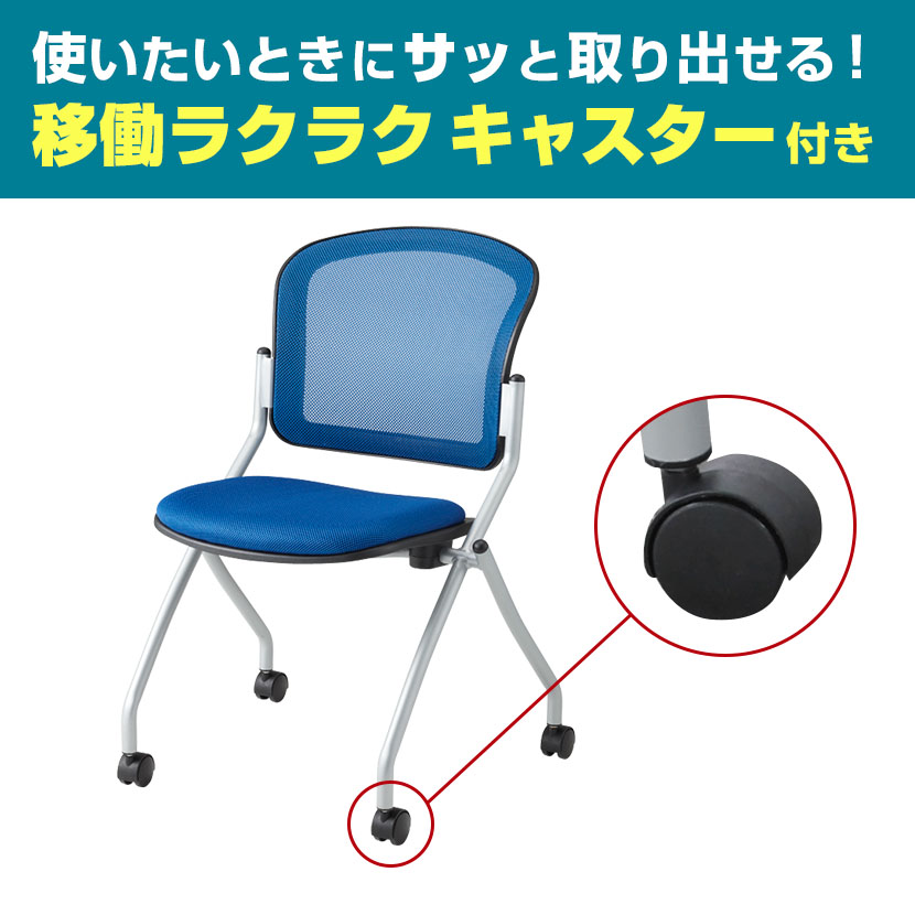 ... No Meeting Chair Mesh Chair Nesting Elbows With Casters Parallel Stack  Meeting Chair Stacking Chair Stack ...
