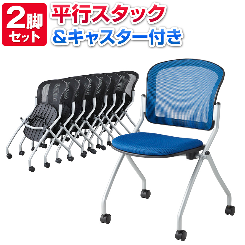 No Meeting Chair Mesh Chair Nesting Elbows With Casters Parallel Stack  Meeting Chair Stacking Chair Stack Chair Conference Room Chair Chairs  Conference ...