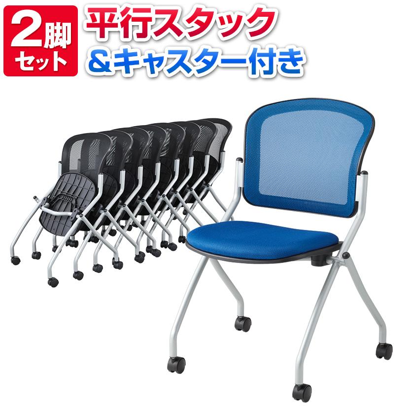 【法人様限定】【2脚セット】【完成品】ミーティングチェア 会議用椅子 メッシュ 肘無し キャスター付 平行スタック ネスティングスタッキングチェア メッシュチェア 会議椅子 会議室 イス 椅子 CHAIR 会議用椅子 会議椅子 折りたたみ