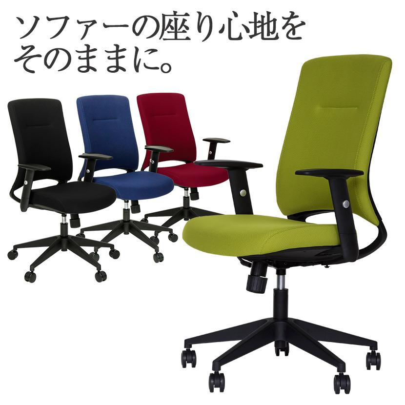 オフィスチェア レプロ2 可動肘 ヘッドレストなし 布張り ロッキング機能 高さ調整 高耐久 チェア パソコンチェア デスクチェア 椅子 イス チェアー 事務椅子 学習チェア 学習椅子 事務イス 腰痛対策 3色 事務用 ワークチェア PCチェア