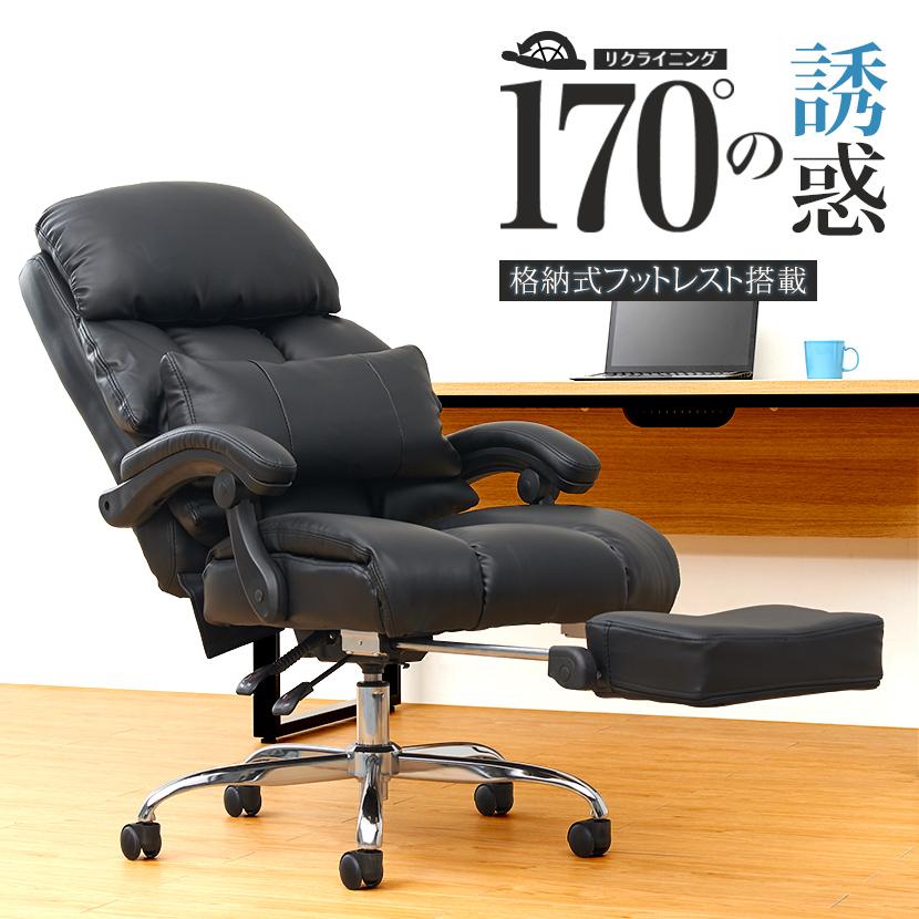 【法人様限定】オフィスチェア リクライニング オットマン一体型 肘付き ハイバック レザーチェア ヴィーガ クッション付き オットマン付き オットマン内蔵 レザー リクライニングチェア パソコンチェア デスクチェア 昼寝 疲れにくい 椅子 チェア