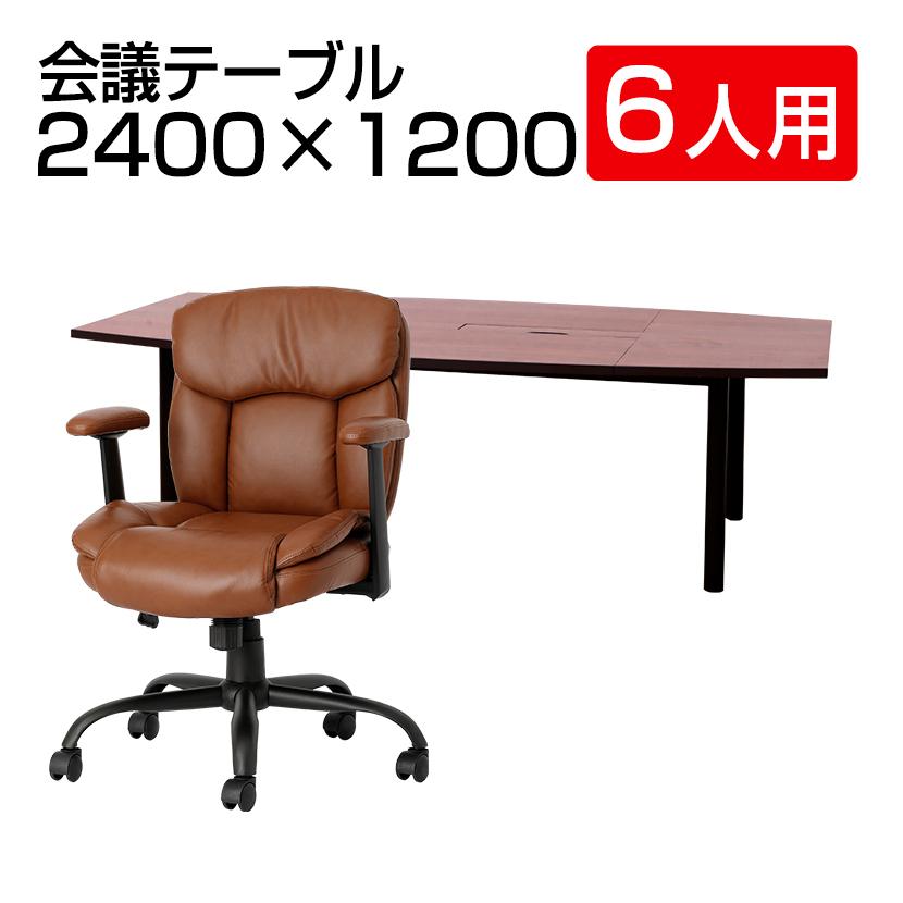 【法人様限定】【6人用 会議セット】会議テーブル 2400×1200 + ソファーチェア ローバック ピグリー【6脚セット】