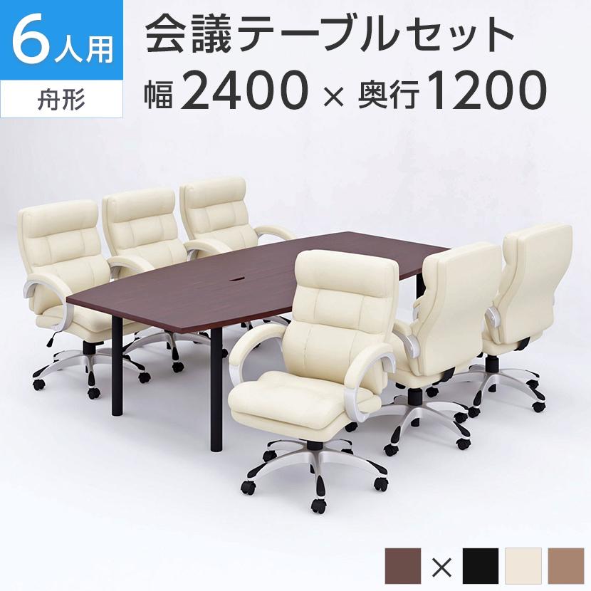 【法人様限定】【6人用 会議セット】会議テーブル 2400×1200 + ソファーチェア ハイバック ラクシア【6脚セット】