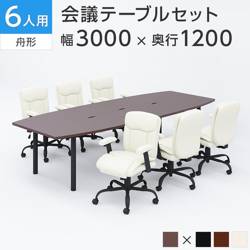 【6人用 会議セット】会議テーブル 3000×1200 + ソファーチェア ローバック ピグリー【6脚セット】