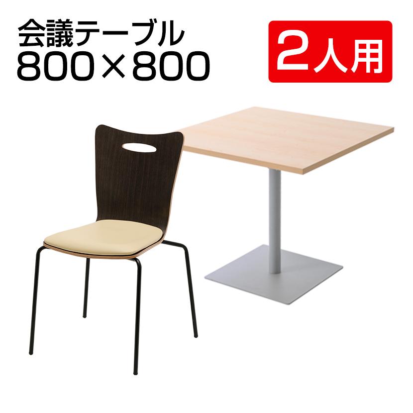 【2人用 会議セット 休憩セット】会議テーブル スクエア + プライウッドチェア アメーボ 【2脚セット】