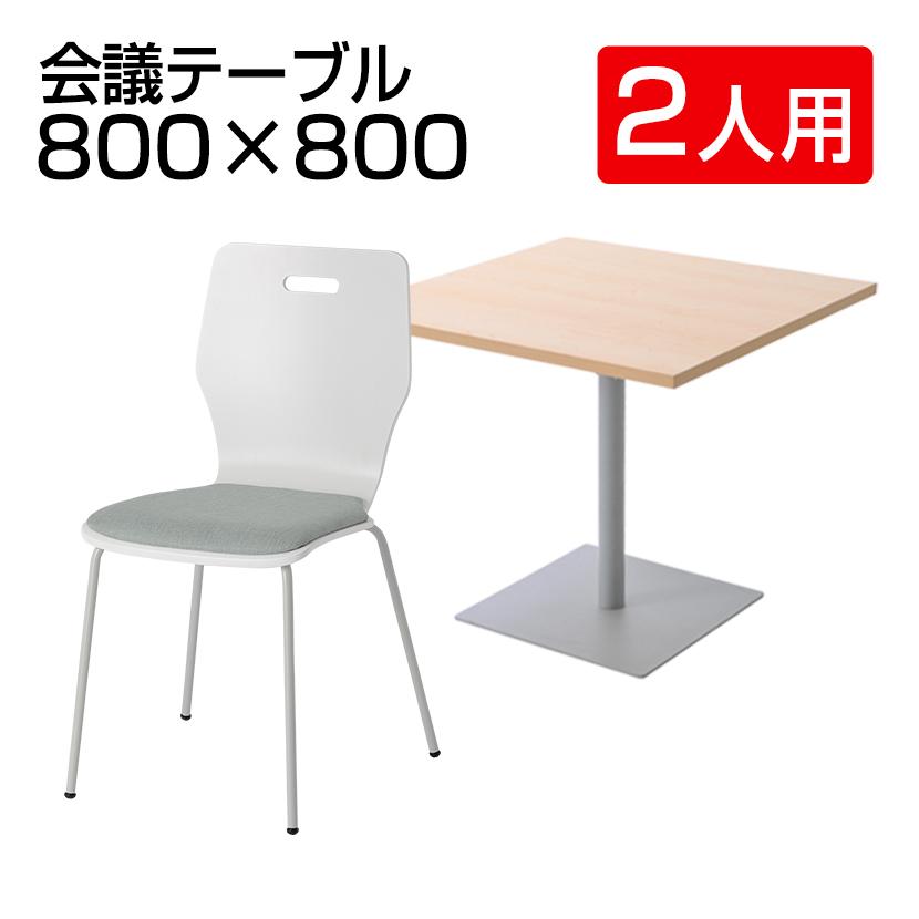 【2人用 会議セット 休憩セット】会議テーブル スクエア + 木製チェア エルモサ 【2脚セット】