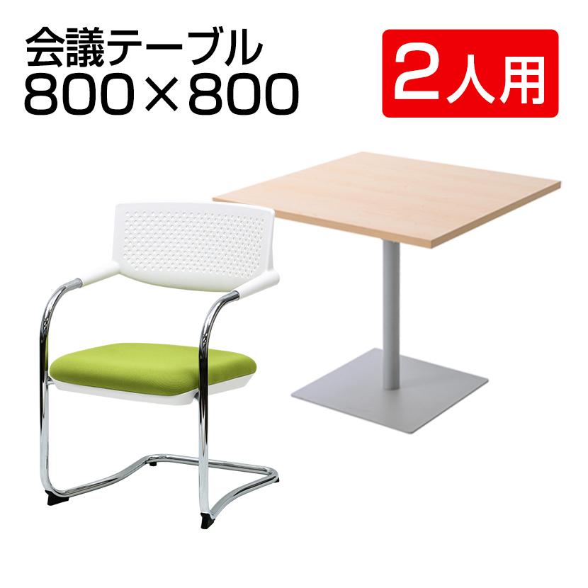 【2人用 会議セット 休憩セット】会議テーブル スクエア + カンチレバーチェア ZARMAS2 【2脚セット】