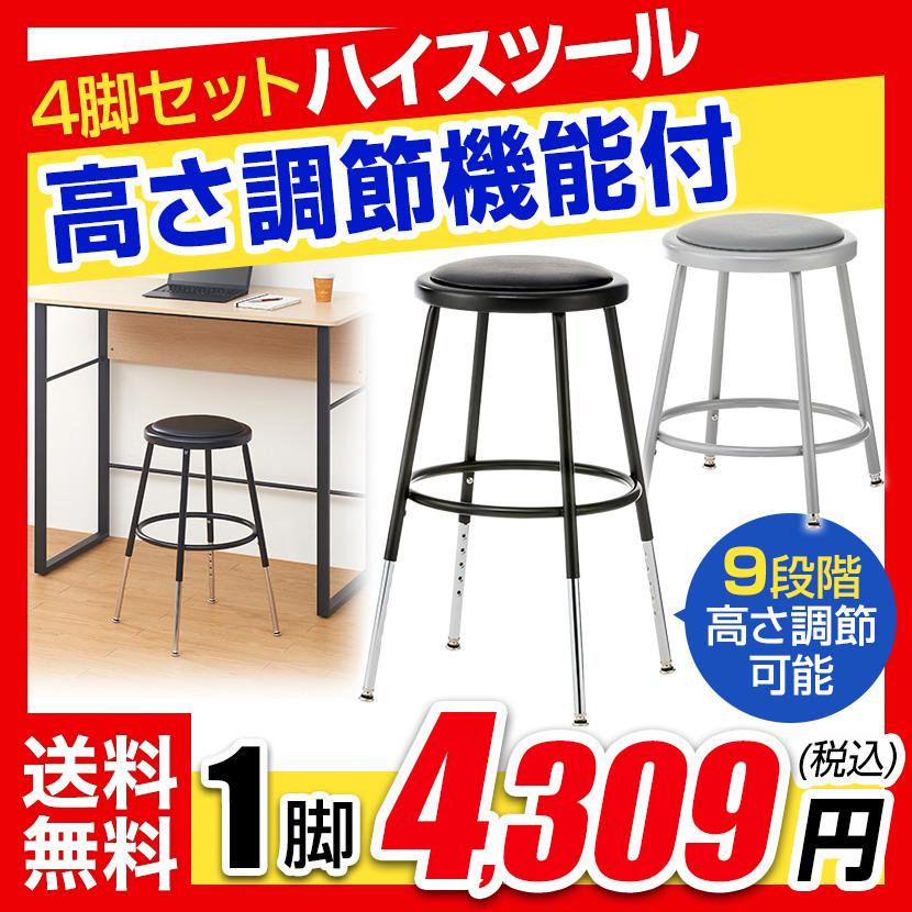 丸椅子 ハイスツール 高さ調節機能付き 4脚セット 高さ495~695mm テレッグ 【グレー ブラック】