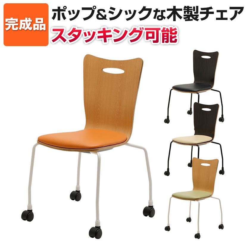 【送料無料】 マッキンリースタッキングチェア MK-480 【送料無料】 ミーティングチェア 会議チェア イス 椅子 会議 ミーティングミーティングチェア | チェア チェアー 会議イス 会議チェア オフィスチェア キャスターチェア イス 椅子 いす 会議椅子 オフィス おしゃれ