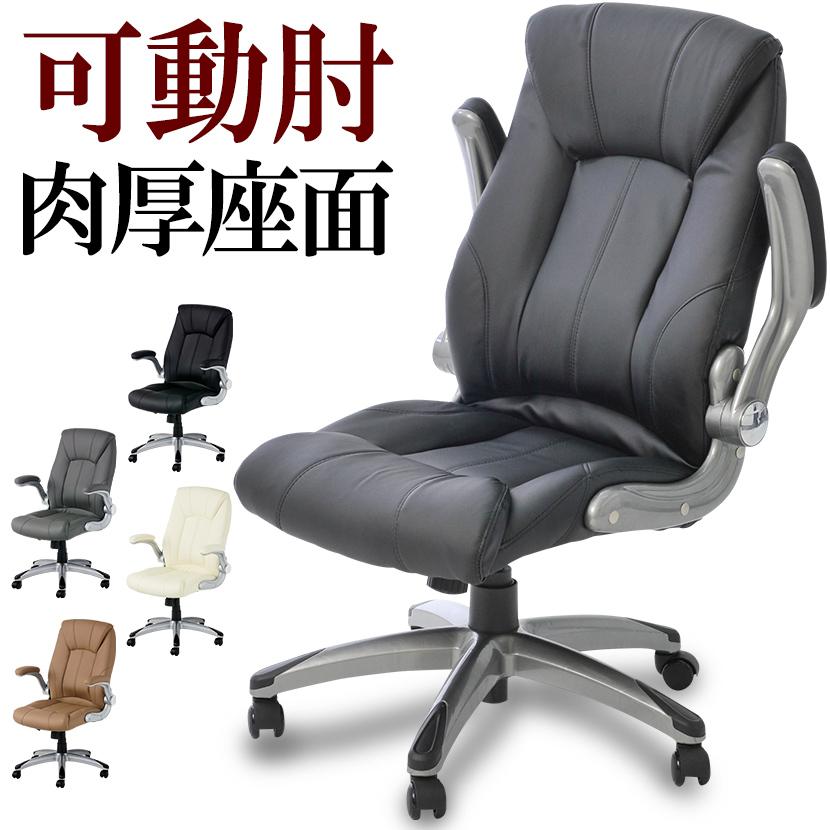【法人様限定】オフィスチェア 社長椅子 ハイバック 可動肘 レクアスチェアマネージャーチェア エグゼクティブチェア 事務椅子 事務イス 学習チェア パソコンチェア デスクチェア ハイバックチェア ワークチェア pcチェア 椅子 チェア レザー 合成皮革 office chair