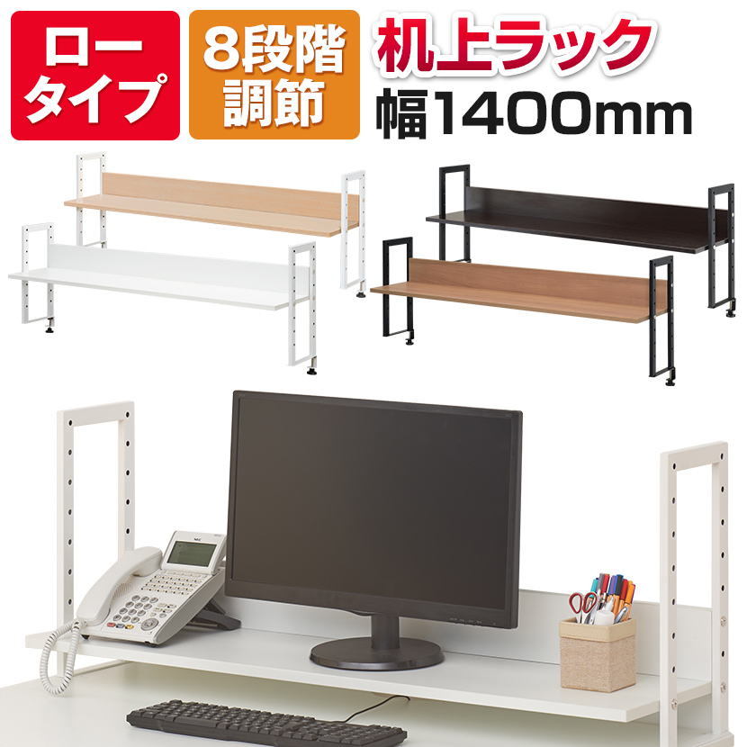 Possess whatnot on desk rack office com original 1,400mm in width various  desks in almighty simply! A use is various by eight phases of height