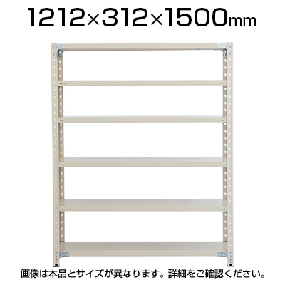 プラス PB 軽量ラック(天地6段)ボルトレス 幅1212×奥行312×高さ1500mm