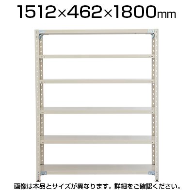 プラス PB 軽量ラック(天地6段)ボルトレス 幅1512×奥行462×高さ1800mm