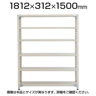 プラス PB 軽量ラック(天地6段)ボルトレス 幅1812×奥行312×高さ1500mm