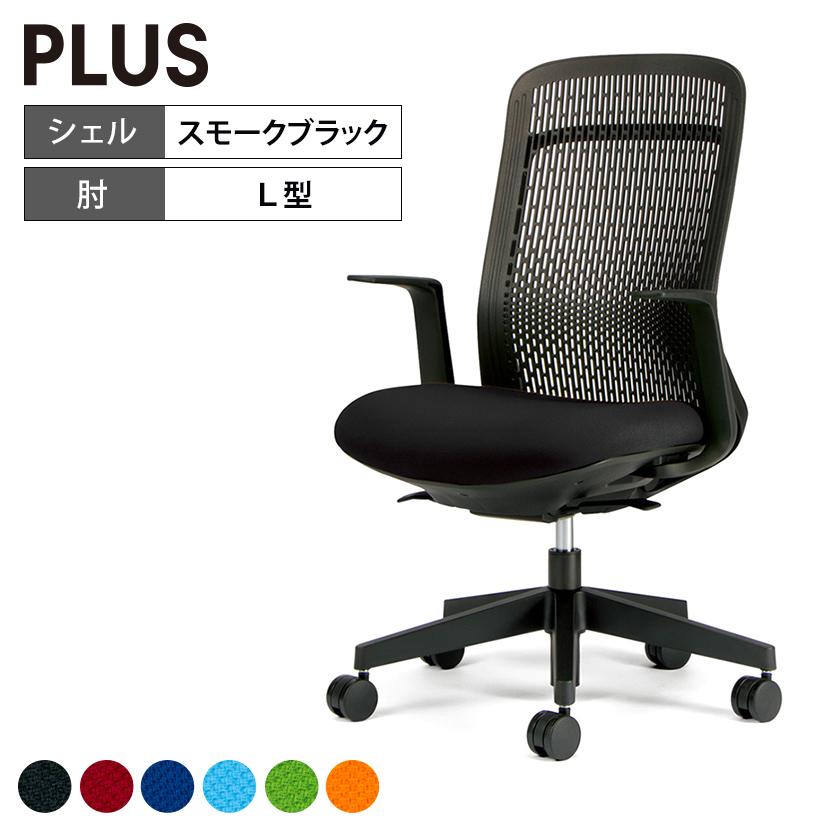 プラス トライ Try オフィスチェア スモークブラックシェル ハイバック L字肘 3Dフォルムグラデーションメッシュ 体重感知ロッキング シンクロロッキング固定 KB-TR61SELオフィスチェアー オフィス 椅子 デスクチェア テレワーク リモートワーク チェア