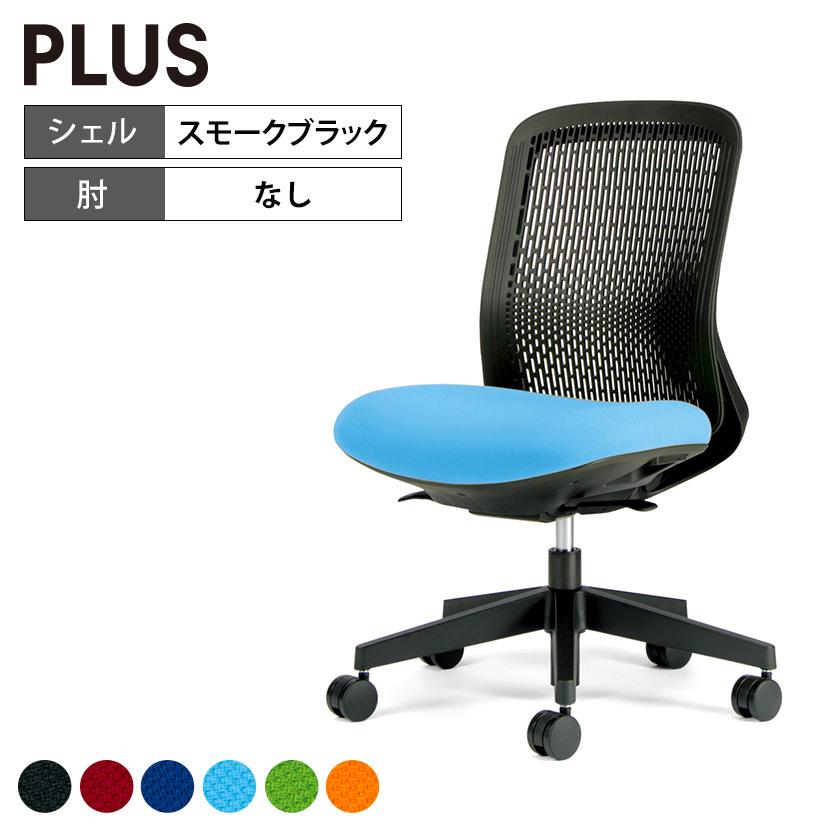 プラス トライ Try オフィスチェア スモークブラックシェル ローバック 肘なし 3Dフォルムグラデーションメッシュ 体重感知ロッキング シンクロロッキング固定 KC-TR60SELオフィスチェアー オフィス 椅子 デスクチェア テレワーク リモートワーク チェア