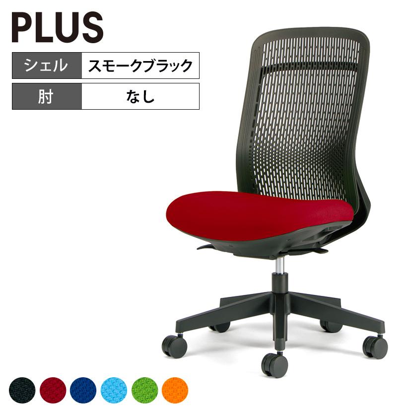 プラス トライ Try オフィスチェア スモークブラックシェル ハイバック 肘なし 3Dフォルムグラデーションメッシュ 体重感知ロッキング シンクロロッキング固定 KC-TR61SELオフィスチェアー オフィス 椅子 デスクチェア テレワーク リモートワーク チェア 在宅勤務