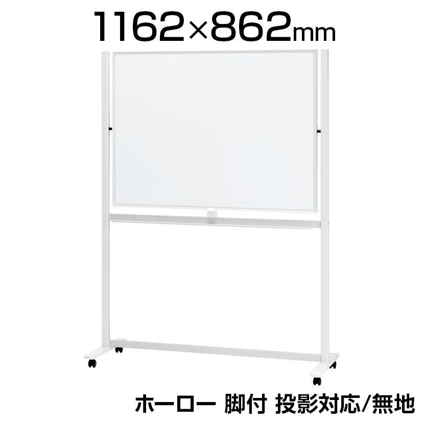 プラス ホワイトボード LB2 1162×862 投影対応/無地 両面 脚付き ニッケルホーロー製 幅1346×奥行594×高さ1800mm LB2-340PHAマーカー付き イレーザー付き クリーナー付き マグネット対応 キャスター付き ガラスコーティング white board 白板 1346mm 594mm 1800mm