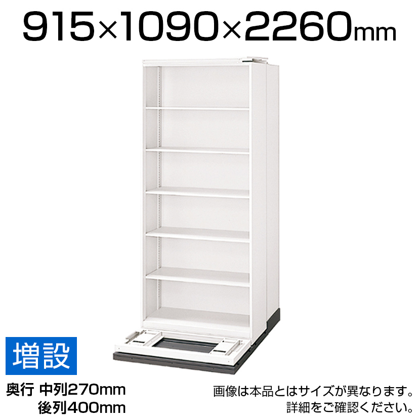 L6 横移動増列型 L6-423YH-Z W4 ホワイト 幅915×奥行1090×高さ2260mm