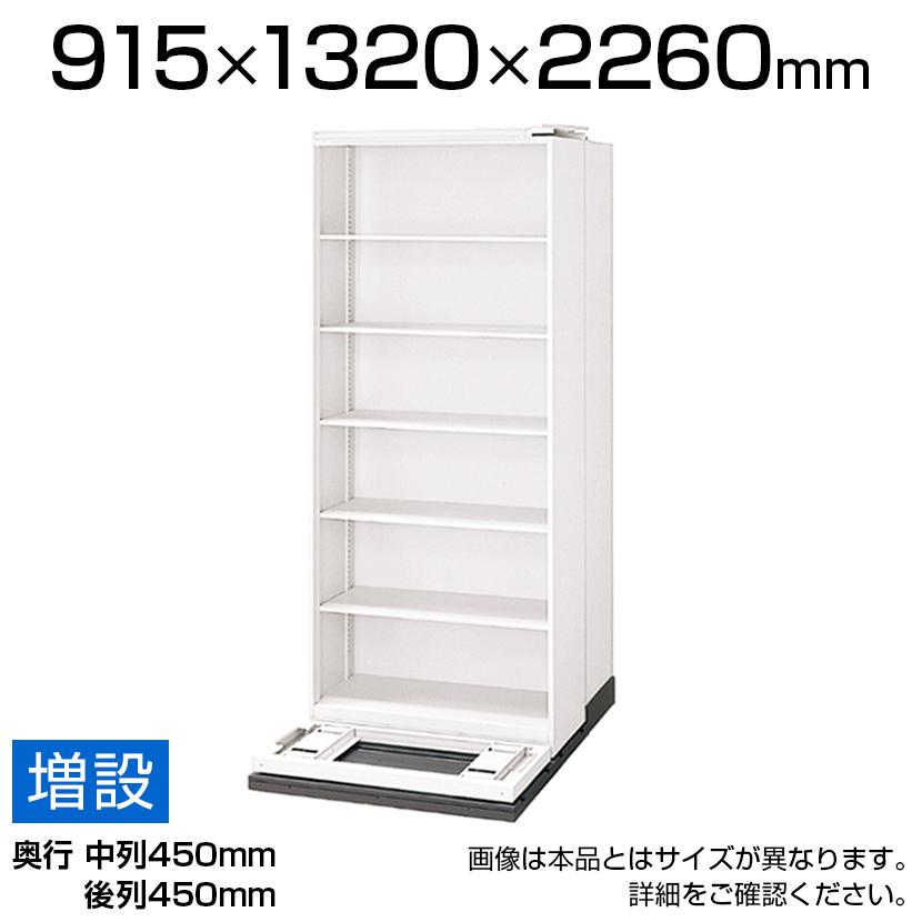 L6 横移動増列型 L6-553YH-Z W4 ホワイト 幅915×奥行1320×高さ2260mm