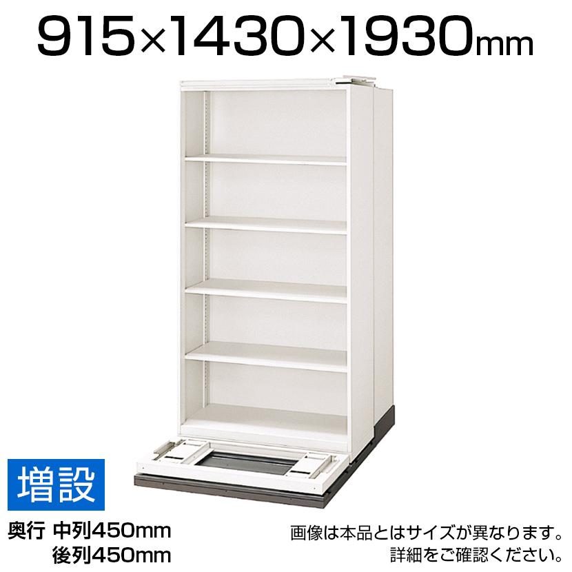 L6 横移動増列型 L6-555YM-Z W4 ホワイト 幅915×奥行1430×高さ1930mm