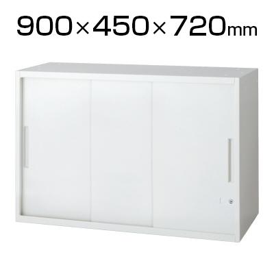 L6 3枚引違い保管庫 L6-70SS W4 ホワイト 幅900×奥行450×高さ720mm