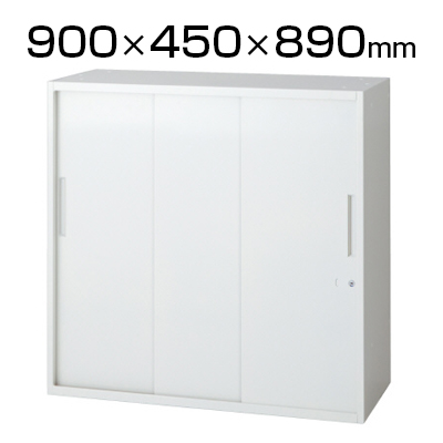 L6 3枚引違い保管庫 L6-90SS W4 ホワイト 幅900×奥行450×高さ890mm
