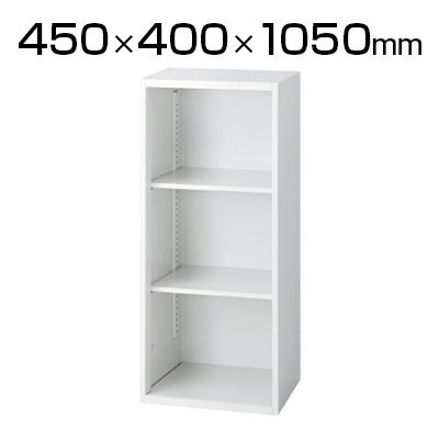 L6 オープン保管庫 L6-A105EC W4 ホワイト 幅450×奥行400×高さ1050mm