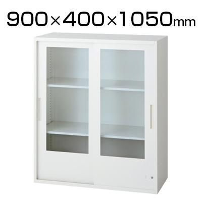 L6 引違いガラス保管庫 L6-A105G 幅900×奥行400×高さ1050mm