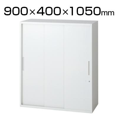 L6 3枚引違い保管庫 L6-A105SS W4 ホワイト 幅900×奥行400×高さ1050mm