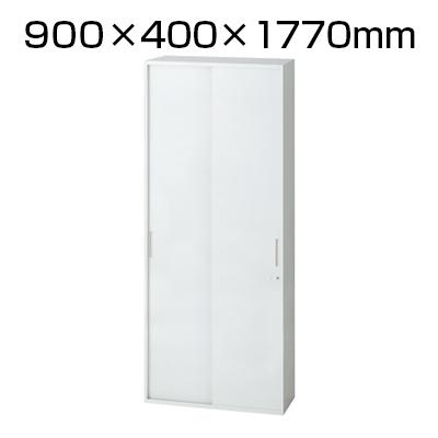 L6 引違い保管庫 L6-A180S W4 ホワイト 幅900×奥行400×高さ1770mm