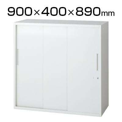 L6 3枚引違い保管庫 L6-A90SS W4 ホワイト 幅900×奥行400×高さ890mm