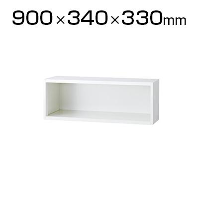 L6 オープン保管庫 L6-B30ER ホワイト 幅900×奥行340×高さ330mm