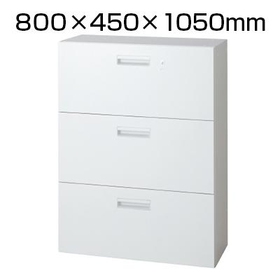 L6 ラテラル保管庫3段 L6-E105H-3 W4 ホワイト 幅800×奥行450×高さ1050mm